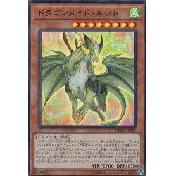 画像1: ドラゴンメイドルフト/スーパー(DBMF-JP021)【モンスター】