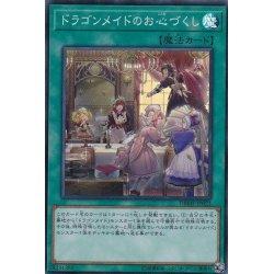 画像1: ドラゴンメイドのお心づくし/スーパー(DBMF-JP023)【魔法】