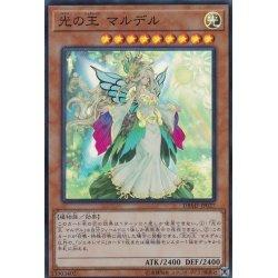 画像1: ☆SALE☆光の王マルデル【スーパー】{DBMF-JP027}《モンスター》