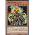 炎の王ナグルファー/ノーマル(DBMF-JP030)【モンスター】