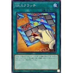 画像1: SRスクラッチ【コレクターズ】{AC01-JP035}《魔法》