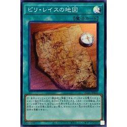画像1: ピリレイスの地図【スーパー】{AC01-JP023}《魔法》