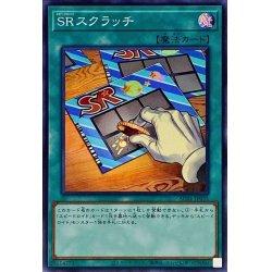 画像1: SRスクラッチ【スーパー】{AC01-JP035}《魔法》