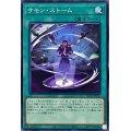サモンストーム【ノーマル】{AC01-JP015}《魔法》