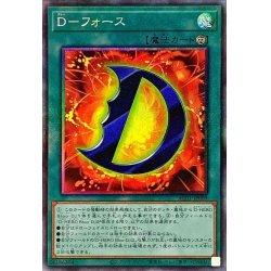 画像1: Dフォース【コレクターズ】{AC01-JP009}《魔法》