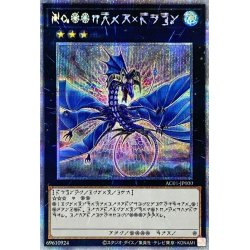画像1: No17リバイスドラゴン【プリズマティックシークレット】{AC01-JP000}《エクシーズ》