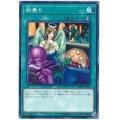 相乗り/ノーマル (SR07-JP033)【魔法】