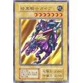〔状態B〕暗黒騎士ガイア(初期)【ウルトラ】{Vol.1}《モンスター》