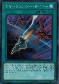 エマージェンシーサイバー【コレクターズ】{CP18-JP016}《魔法》