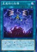 星遺物の胎導/ノーマル(DANE-JP059)【魔法】