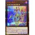 宵星の機神ディンギルス/20thシークレット(DANE-JP038)【エクシーズ】