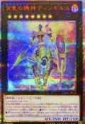 宵星の機神ディンギルス/20thシークレット (DANE-JP038)【エクシーズ】