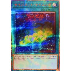画像1: サイバネットマイニング/20thシークレット (DANE-JP051)【魔法】