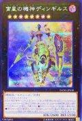 宵星の機神ディンギルス/シークレット (DANE-JP038)【エクシーズ】