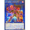XHEROクロスガイ/シークレット (DANE-JP045)【リンク】