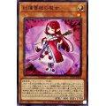 紅蓮薔薇の魔女【ノーマル】{LIOV-JP010}《モンスター》