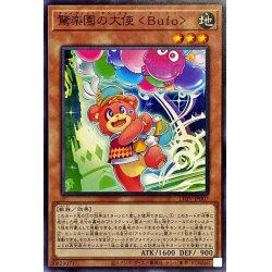画像1: 驚楽園の大使Bufo【ノーマル】{LIOV-JP007}《モンスター》