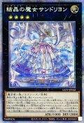 結晶の魔女サンドリヨン【プリズマティックシークレット】{LIOV-JP042}《エクシーズ》