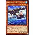 海造賊黒翼の水先人【レア】{LIOV-JP018}《モンスター》