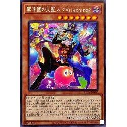画像1: 驚楽園の支配人∀rlechino【シークレット】{LIOV-JP006}《モンスター》