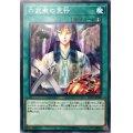 六武衆の荒行/ノーマル(LVP2-JP048)【魔法】