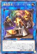 機関重連アンガーナックル/ウルトラ (LVP2-JP051)【リンク】