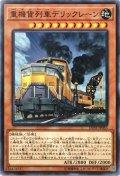 重機貨列車デリックレーン/ノーマル (LVP2-JP053)【モンスター】