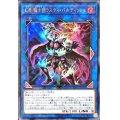 ☆SALE☆幻影騎士団ラスティバルディッシュ/ウルトラ (LVP2-JP076)【リンク】