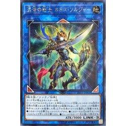 画像1: 混沌の戦士カオスソルジャー【シークレット】{LVP2-JP001}《リンク》