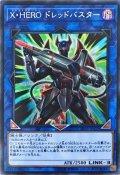 XHEROドレッドバスター/シークレット (LVP2-JP021)【リンク】