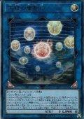 天球の聖刻印【ウルトラ】{LVP1-JP031}《リンク》