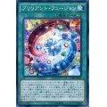 ブリリアントフュージョン/ノーマル(LVP1-JP020)【魔法】