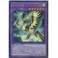 聖霊獣騎カンナホークレア(LVP1-JP068)【融合】