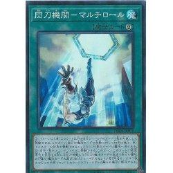 画像1: ☆SALE☆閃刀機関マルチロール【スーパー】{DBDS-JP038}《魔法》