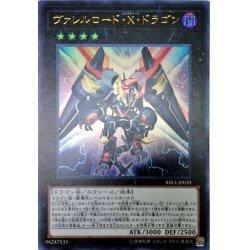 画像1: ヴァレルロードXドラゴン/ウルトラ(RIRA-JP039)【エクシーズ】