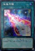 極超辰醒/シークレット(RIRA-JP063)【魔法】