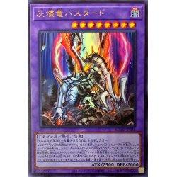 画像1: 灰燼竜バスタード【ウルトラ】{ROTD-JP038}《融合》