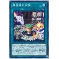 魔神儀の祝誕/ノーマル (SAST-JP065)【魔法】
