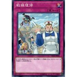 画像1: 戦線復帰/スーパー(18TP-JP402)【罠】