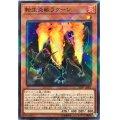 転生炎獣ラクーン/ノーパラ (SD35-JP001)【モンスター】