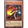 紅炎の騎士/ノーマル (SD35-JP016)【モンスター】