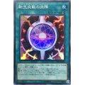 転生炎獣の炎陣/スーパー (SD35-JP023)【魔法】