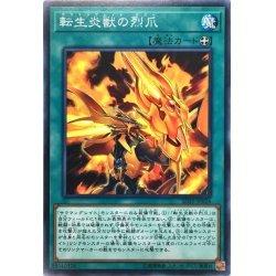画像1: 転生炎獣の烈爪/ノーマル (SD35-JP024)【魔法】