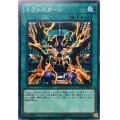 トランスターン/ノーマル (SD35-JP029)【魔法】