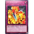 バックファイア/ノーマル (SD35-JP038)【罠】