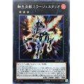 転生炎獣ミラージュスタリオ/シークレット (SD35-JPP01)【エクシーズ】