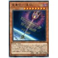 星遺物星杖/レア (SOFU-JP017)【モンスター】