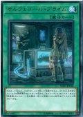 オルフェゴールプライム【レア】{SOFU-JP058}《魔法》