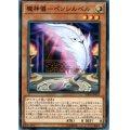 魔神儀ペンシルベル/ノーマル (SOFU-JP023)【モンスター】