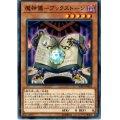 魔神儀ブックストーン/ノーマル (SOFU-JP024)【モンスター】